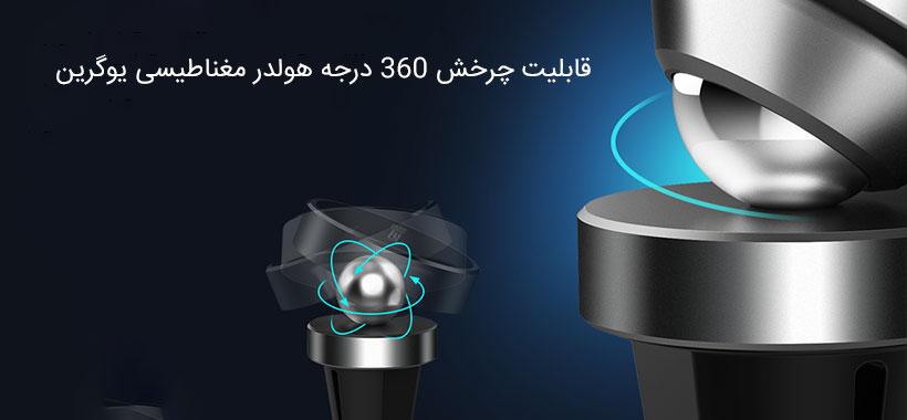 قابلیت چرخش 360 درجه هولدر مغناطیسی یوگرین