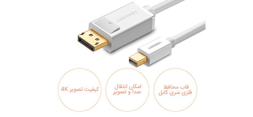 کابل تبدیل Mini DisPlay به DisPlay