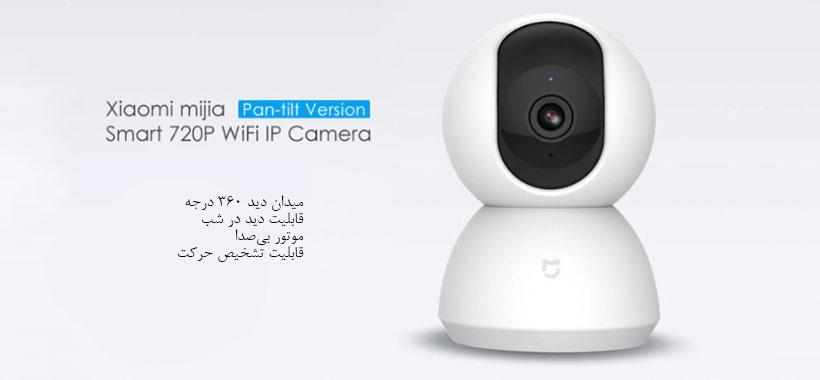 دوربین هوشمند شیائومی IP Camera