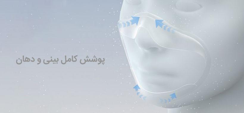 پوشش کامل بینی و دهان برای حفاظت از دستگاه تنفسی