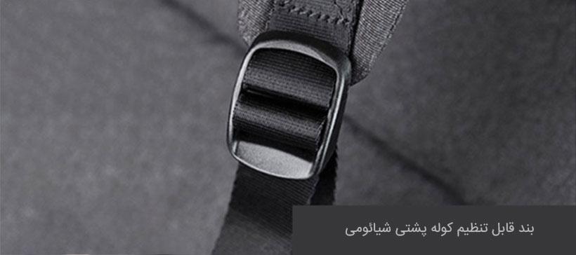 کوله پشتی شیائومی با بندهای پهن قابل تنظیم