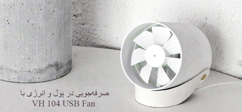 پنکه همراه شیائومی Xiaomi VH 104 USB Fan