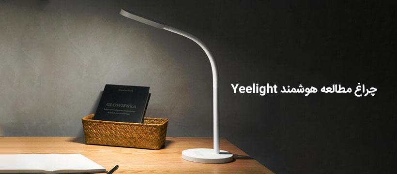چراغ مطالعه هوشمند Yeelight