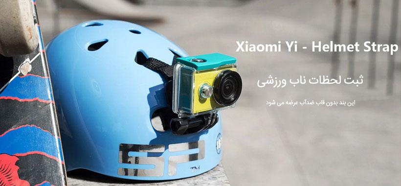 بند نصب دوربین ورزشی روی کلاه شیائومی BGX4006RT