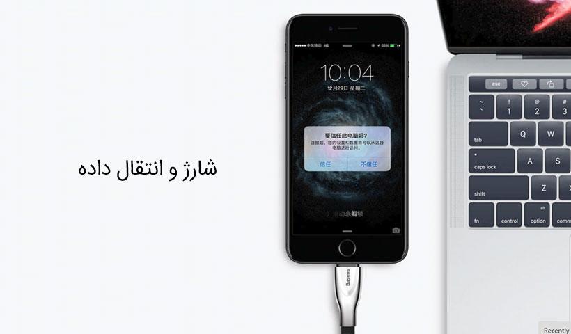 کابل بیسوس شارژ و انتقال