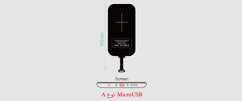 گیرنده شارژر بی سیم Micro USB