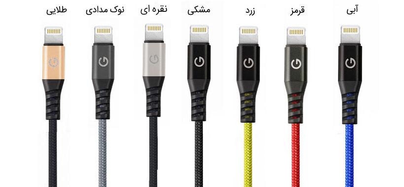 راهنمای رنگ کابل شارژ و انتقال داده لایتنینگ انرژیا Energea Alutough Cable Lightning 1.5M