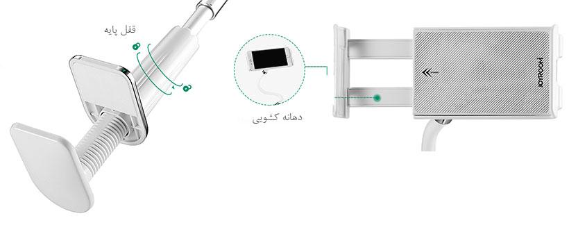 ساختار پایه گوشی و تبلت جویروم JR-ZS131