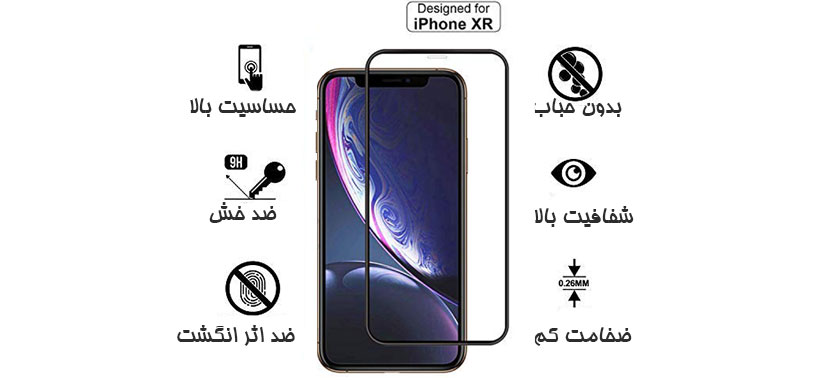 گلس موکول iPhone XR