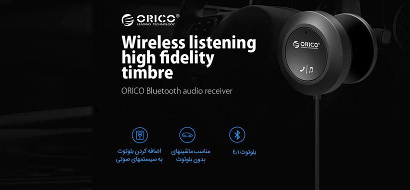 گیرنده بلوتوثی موزیک اوریکو BCR02