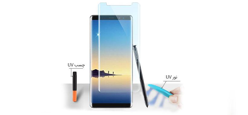 گلس تمام صفحه UV گوشی نوت 8