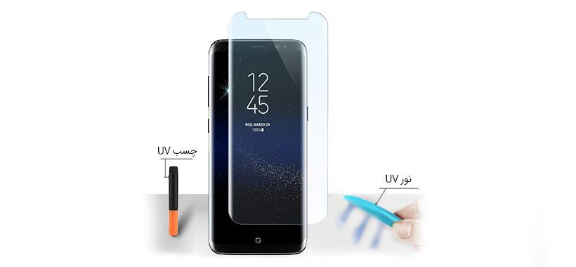 گلس تمام صفحه UV گوشی اس 8