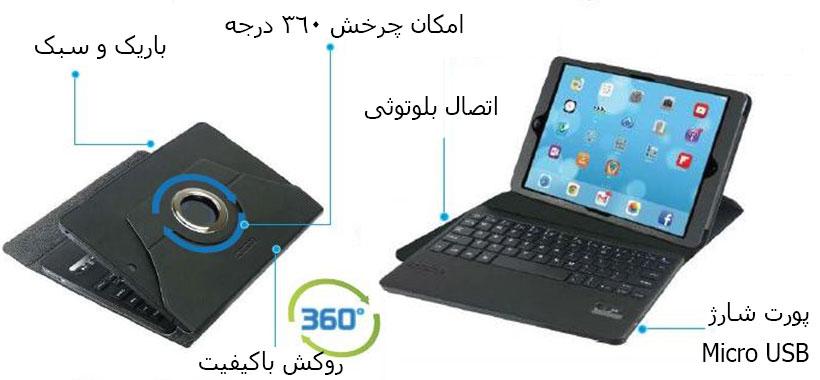 کیف دارای کیبورد بلوتوثی iPad Air پرومیت Gyre