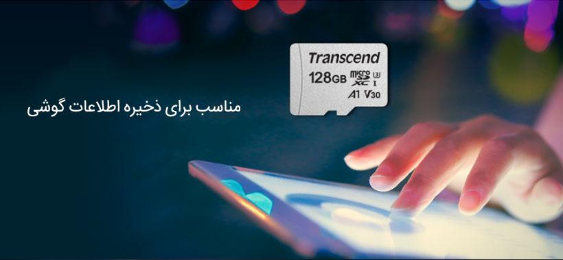 کارت های microSD ترنسند