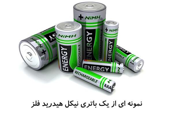 باتریهای نیکل هیدرید فلز