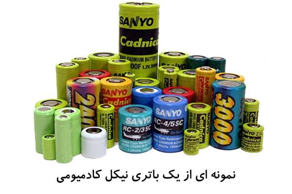 باتریهای نیکل کادمیومی