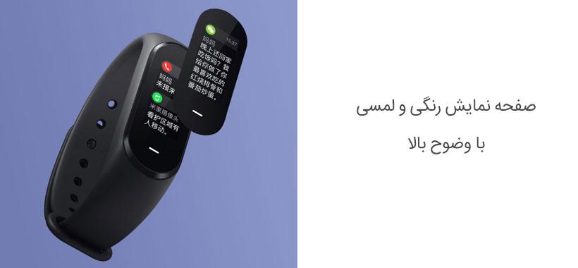 نسل سوم دستبند هوشمند سلامتی شیائومی