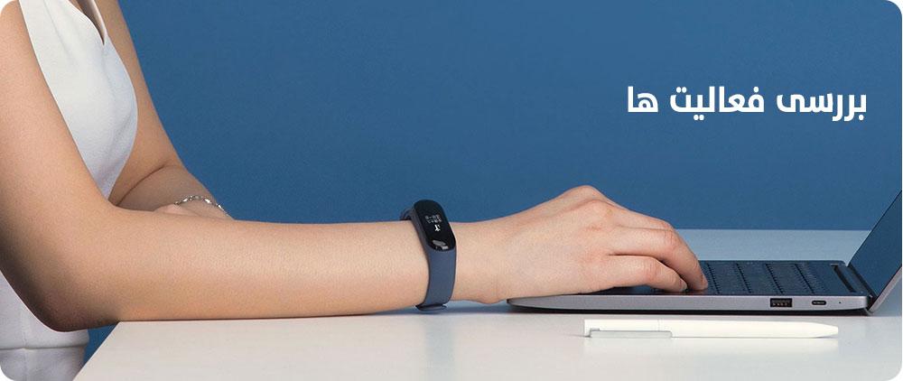 دستبند هوشمند شیائومی 3 ناظر فعالیتها