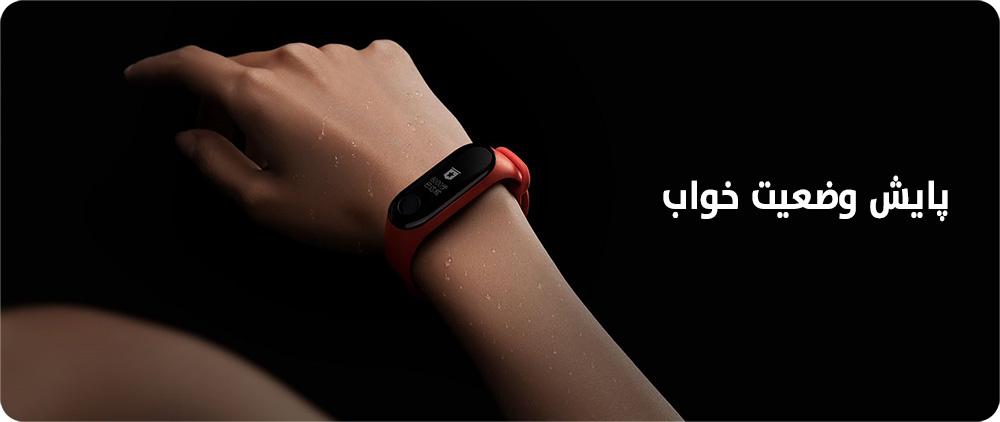 پایش وضعیت خواب با دستبند شیائومی3