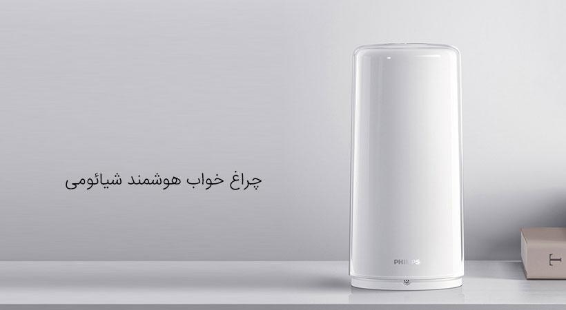 چراغ خواب هوشمند Xiaomi