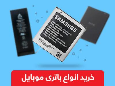 انواع باتری گوشی موبایل
