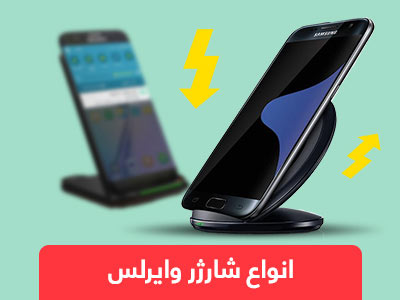 خرید انواع شارژر وایرلس