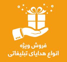 فروش ویژه هدایای تبلیغاتی