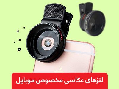 خرید انواع لنز های عکاسی مخصوص موبایل