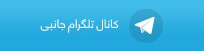 در کانال تلگرام همراه ما باشید