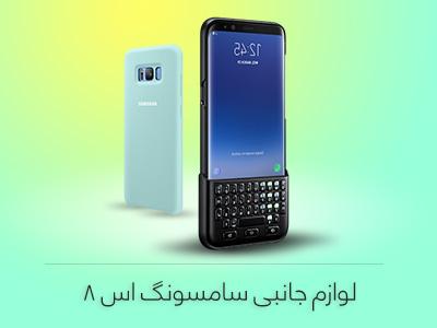 لوازم جانبی سامسونگ S8