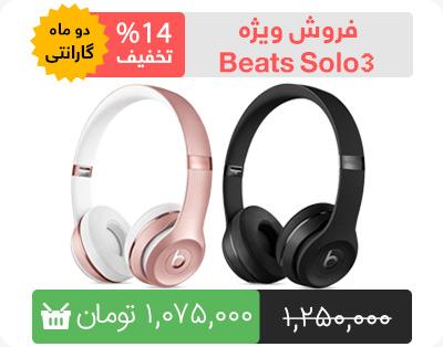 هدفون بی سیم سولو 3 بیتس Beats Solo3 Wireless Headphones