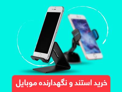 خرید انواع استند و نگهدارنده گوشی موبایل