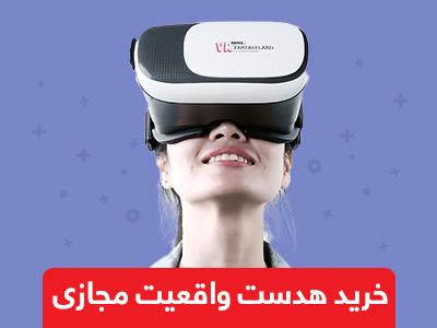 خرید هدست واقعیت مجازی