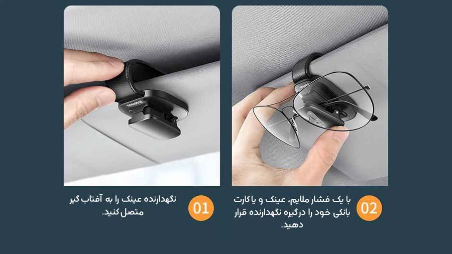 نصب آسان نگهدارنده چرمی هولدر عینک مخصوص ماشین Baseus