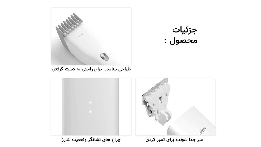 جزییات طراحی  ماشین اصلاح سر ENCHEN Boost Electric Hair Clipper from Xiaomi