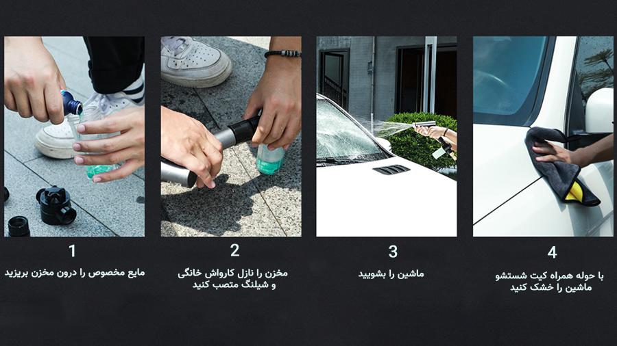 نحوه استفاده از مخزن قابل نصب بر روی کارواش خانگی بیسوس Baseus Simple Life Car wash Suit