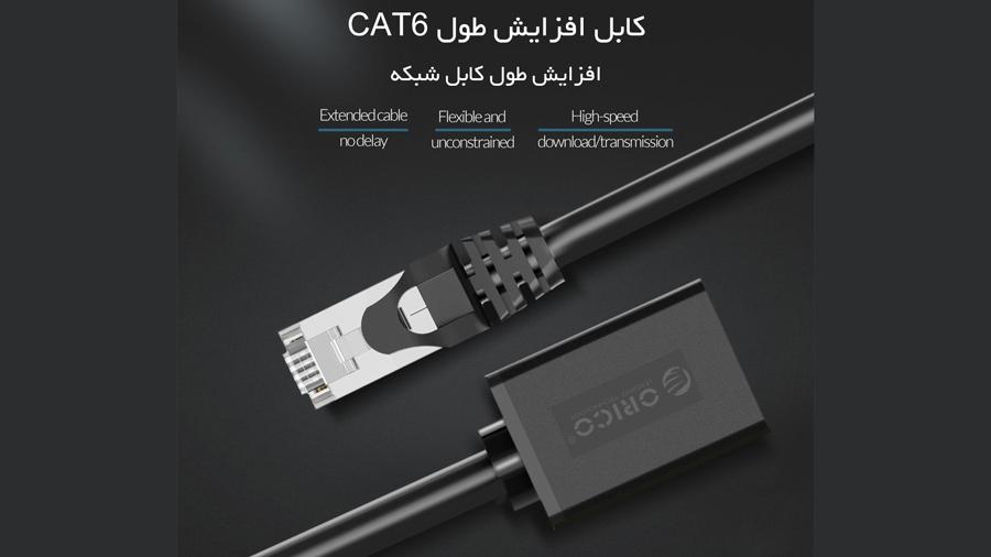 کابل افزایش طول شبکه اوریکو Orico CAT6 PUG-MTC6