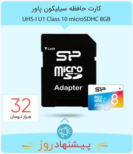 کارت حافظه سیلیکون پاور UHS-I U1 Class 10 microSDHC 8GB