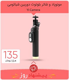 مونوپاد و شاتر بلوتوث دوربین شیائومی Yi Camera