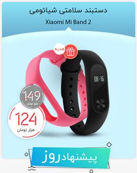 فروش ویژه دستبند سلامتی mi band 2