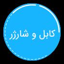 کابل و شارژر