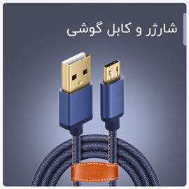 شارژر و کابل گوشی