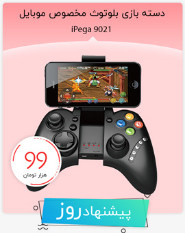 دسته بازی بلوتوث مخصوص موبایل iPega 9021