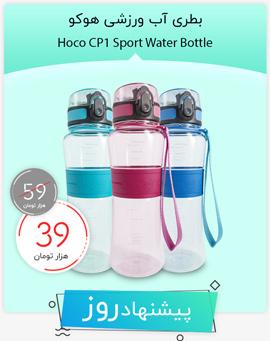 بطری آب ورزشی هوکو
