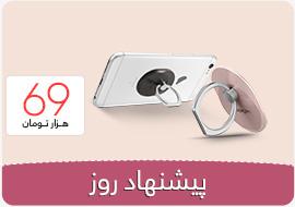 حلقه نگهدارنده موبایل اسپیگن