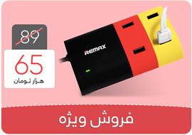 هاب یو اس بی ریمکس Remax 4 Port USB Hub Charger