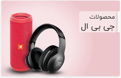 فروش ویژه محصولات جی بی ال