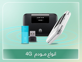 مودم 4G