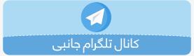 تلگرام جانبی