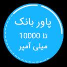10000میلی آمپر